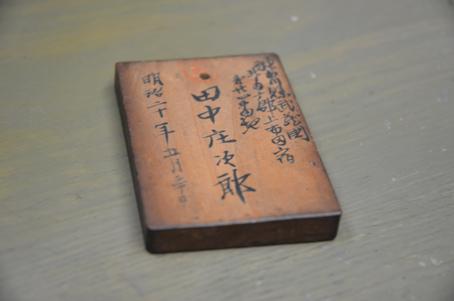蚕種製造許可札(表)