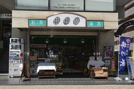 田中園店舗